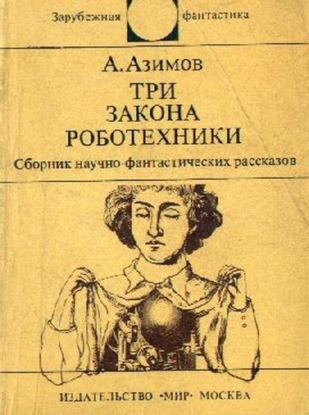 Азимов Айзек - Скачать java книги MBooKi.